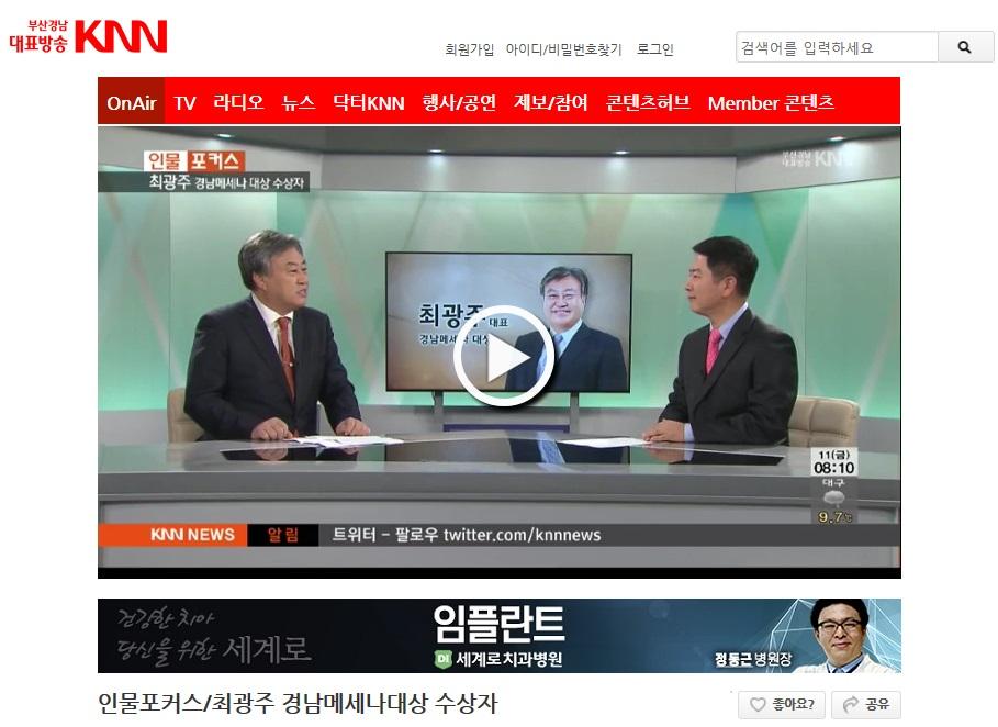 KNN 부산경남방송.jpg